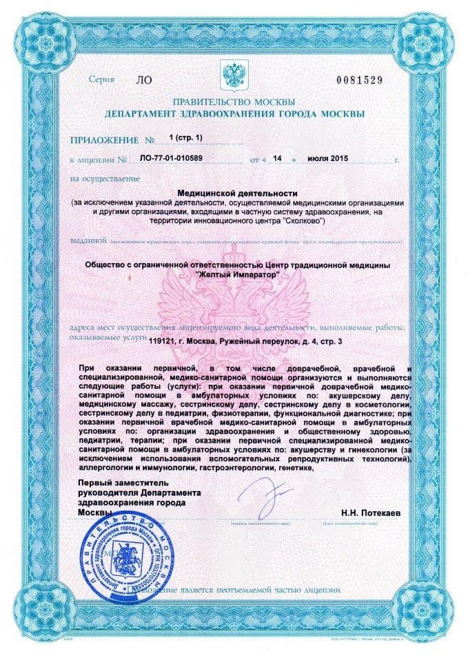 Лицензия_Ружейный-1