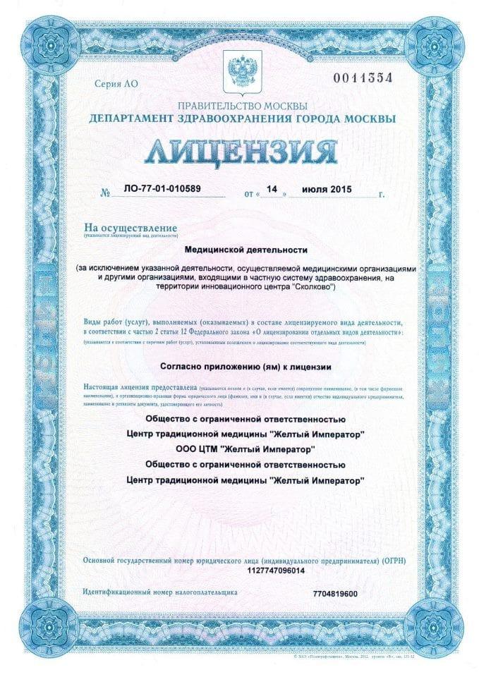 Лицензия_основная