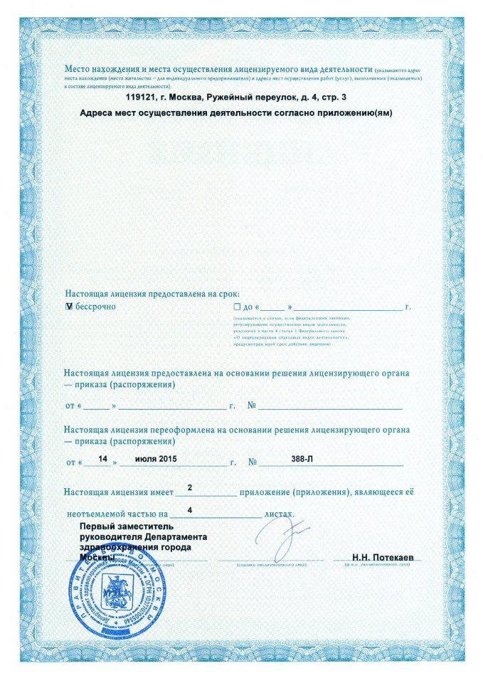 Лицензия_основная_оборот