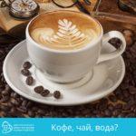 Чай, кофе, вода?