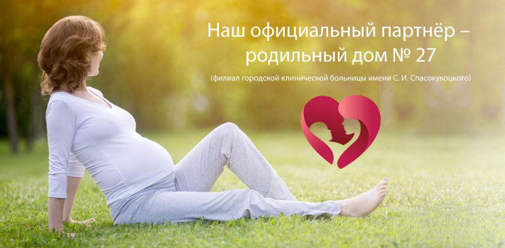 Беременность и роды в одних руках